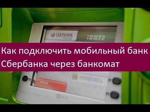 Как подключить мобильный банк Сбербанка через банкомат. Советы