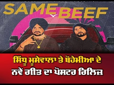 Sidhu Moose Wala to Feature in Bohemia New Song | Same Beef |