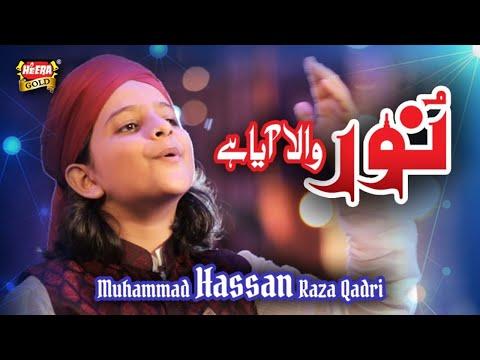 Rabi Ul Awal New Naat 2018-19 - Noor Wala Aya Hai - Muhammad Hassan Raza Qadri - Heera Gold 2018