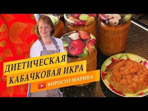 Рецепт кабачковой икры диетической. Без уксуса и стерилизации.