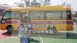 Publication Date: 2020-06-02 | Video Title: 惇裕學校交通介紹