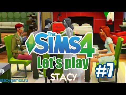 видео: let's play sims 4 / Давай играть в sims 4 (Симс 4) #7 / Чужой Дом, Разоблачение / stacy