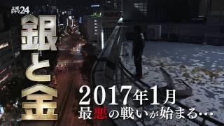 【土曜ドラマ24】銀と金 http://www.tv-tokyo.co.jp/gintokin/ 2017...