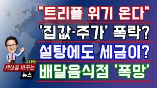 """[금리인상 공포] 4차 대유행 악몽 """"트리플 …"""