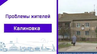 Проблемы жителей села Калиновка Ленинского района