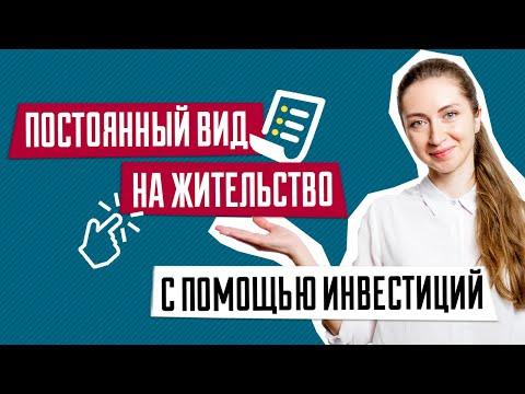 Постоянный вид на жительство в Украине   ПМЖ в Украине   Как остаться жить в Украине