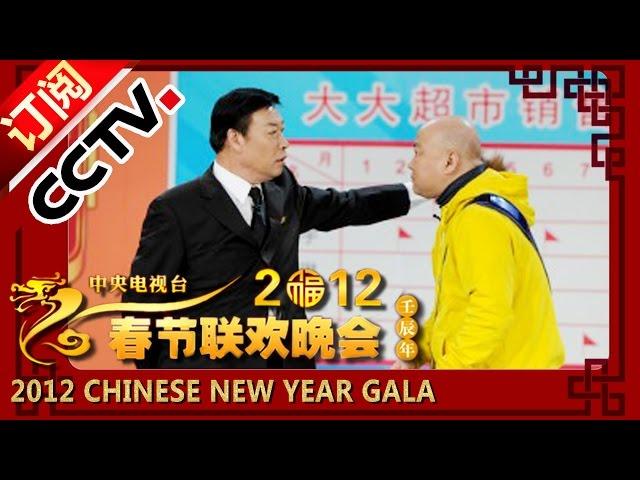 [2012年春晚]小品:《面试》 表演者:郭冬临等