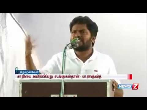 Pa.Ranjith speech in Dr.B.R.Ambekar's 125th Birth Anniversary National Conference, Tirunelveli