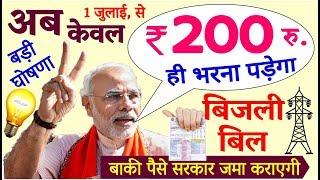 1 जुलाई 2018 से, अब केवल ₹200 ही बिजली बिल भरना पड़ेगा, बड़ी खुशखबरी- pm modi electricity bill news