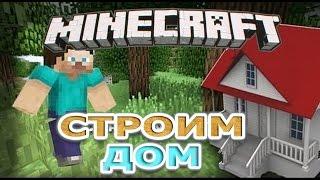 Minecraft 1.11. СТРОИМ ДОМ В МАЙНКРАФТ. Выживание #20 (Майнкрафт прохождение)
