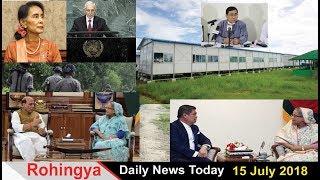 Rohingya Daily News Today 15 July 2018 أخبارأراكان باللغة #الروهنغيا #ရိုဟင္ဂ်ာ ေန႔စဥ္ သတင္း #Khobar