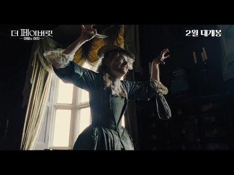 더 페이버릿: 여왕의 여자(하늘연)(2019아카데미특별전) 메인 예고