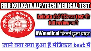 RRB KOLKATA ALP/TECH MEDICAL TEST Review|| RRB kolkata alp medical test|| rrb kolkata medical test
