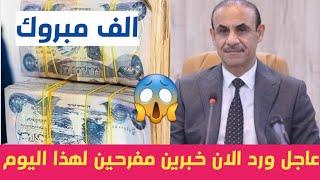 عاجل🔥ورد الان خبرين مفرحين لجميع العراقيين 😱 الف مبروك للجميع