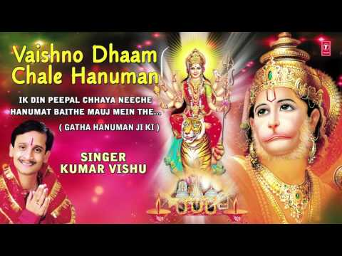 Vaishno Dham Chale Hanuman By Kumar Vishu I VAISHNO DHAM CHALE HANUMAN