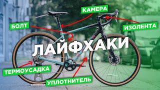 Бесплатные и дешёвые лайфхаки с велосипедом