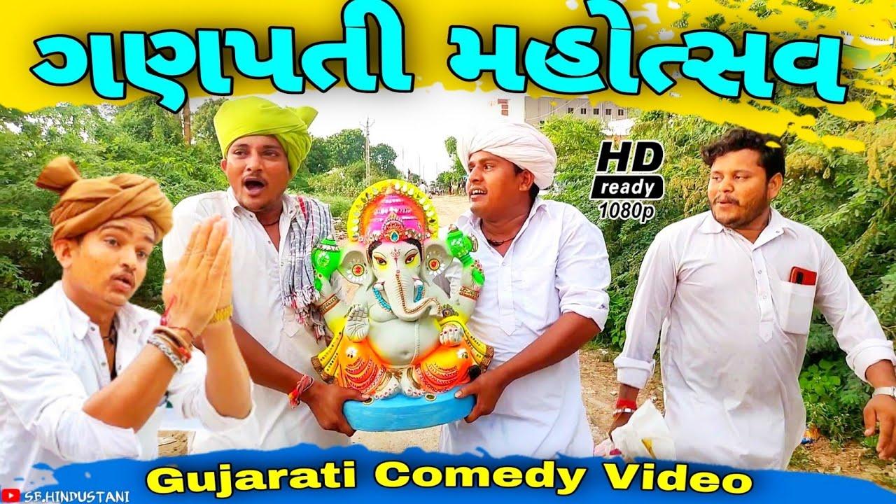 Download કાકા-ભત્રીજાએ મનાયો ગણપતી મહોત્સવ//Gujarati Comedy Video//કોમેડી વિડીયો SB HINDUSTANI
