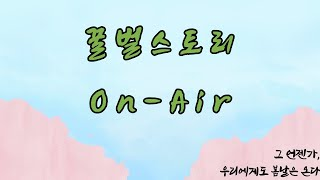 [On Air] 주식스토리꿀벌 (웃음만은 잃지 말자..…