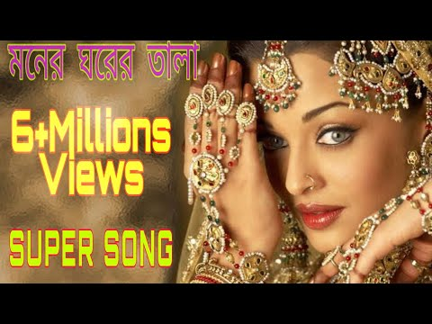 Moner Ghorer Tala Pran Bondhu Chikon Kala - Beauty Bangla Hot Song Bangladesh