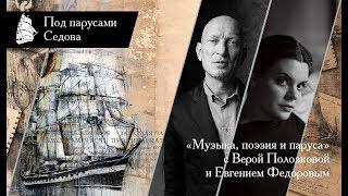 """Экспедиция под парусами """"Седова"""" с Верой Полозковой и"""