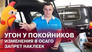 Угон у покойника / Изменения в ОСАГО / Запрет наклеек / ГИБДД введет электронные права