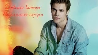 Дневники вампира    Музыкальная нарезка 2