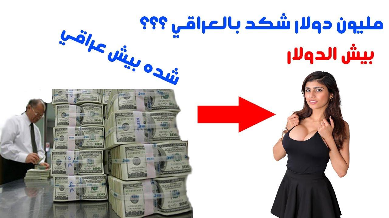 مليون دولار شكد طلع بالعراقي بيش الدولار دليل محمد الشمري Youtube