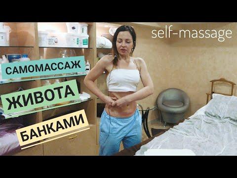 👌Самомассаж живота – массаж банкой от целлюлита. Часть №3.