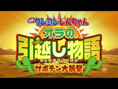 2015年4月18日(土)公開!『映画クレヨンしんちゃん オラの引越し物語~サボテン大襲撃~』 予告2