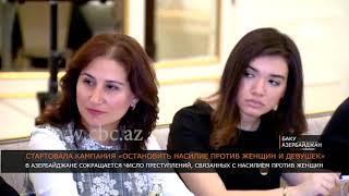 В Азербайджане сокращается число преступлений, связанных с насилием против женщин