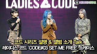 191010 레이디스 코드, 코드 시리즈 소개 & 앨범 설명 ('CODE#03 SET ME F…