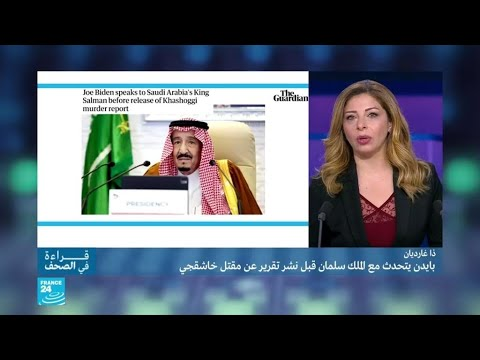 بايدن يتحدث مع الملك سلمان قبل نشر تقرير عن مقتل خاشقجي  - نشر قبل 2 ساعة