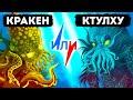 Кракен или Ктулху: кто из двух легендарных морских монстров круче?