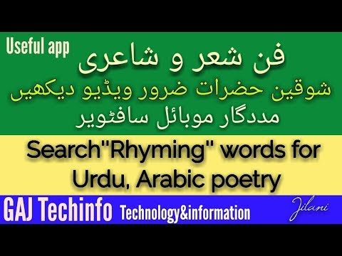"""The Assistance of developing poetry skills/فن شعر شاعری،مدگار""""application for urdu, Arabic"""