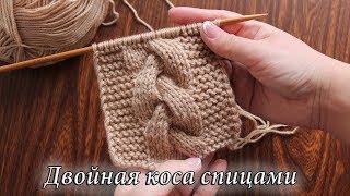 Двойная коса спицами, видео урок | Double knitting cables