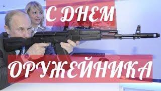 Видео поздравление Путина с Днем Оружейника