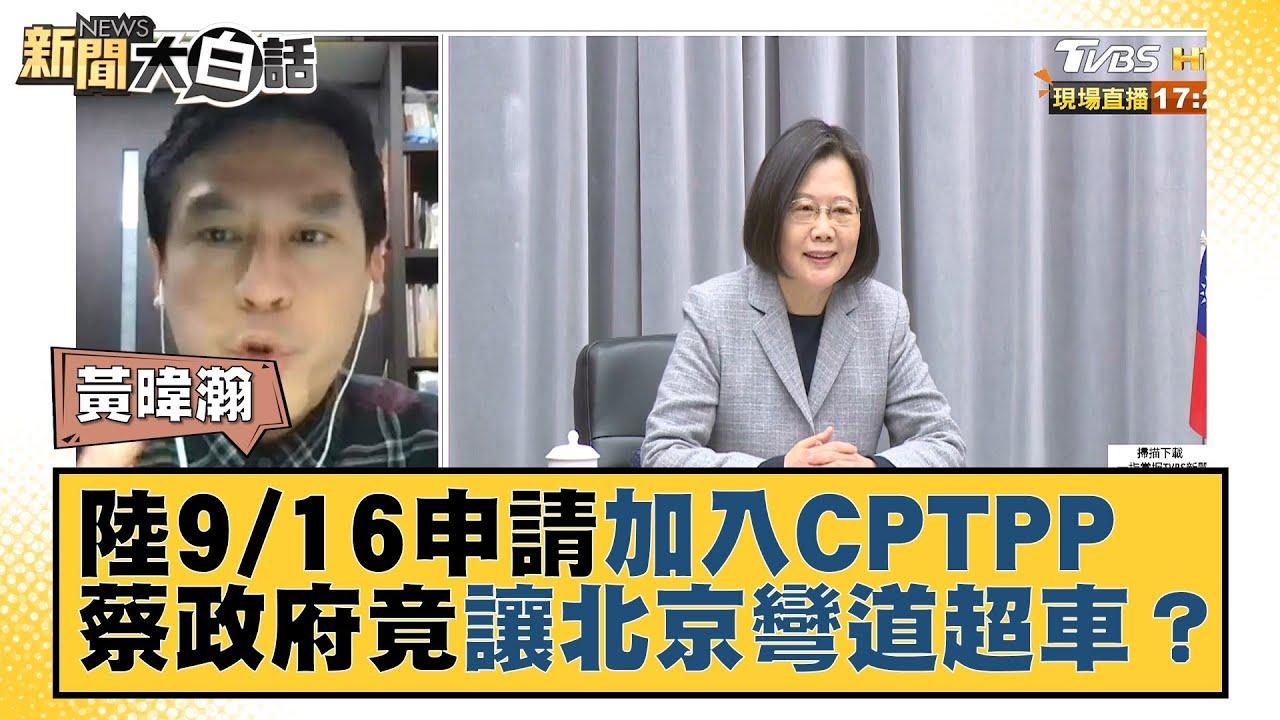 Download 陸9/16正式申請加入CPTPP 蔡政府竟讓北京彎道超車?新聞大白話 20210919