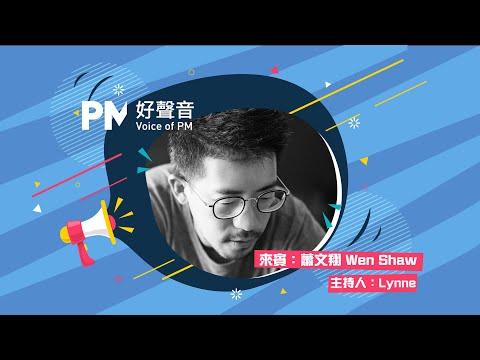【PM好聲音】專訪 Wen:海外PM面試三要素-產品敏銳、執行分析、領導熱情(下集)