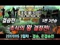 [꿀템TV] Show me the 초식, 결승전 경기!! (5판 3선승제 : 3일차)