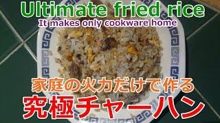 究極チャーハンの作り方 ~家庭の火力と普通のフライパンだけで作る。How to make the ultimate fried rice thumbnail