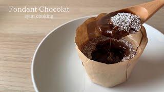 Fondant chocolate | syun cooking's recipe transcription
