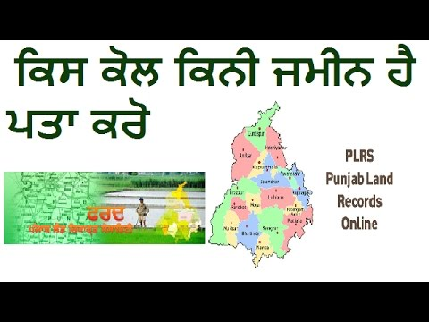 punjab fard record,punjabi points,hindi,urdu