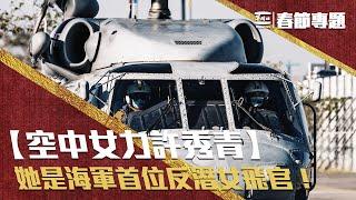 【空中女力許秀青】她是海軍首位反潛女飛官!