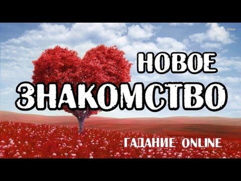 знакомства иностранцами онлайн