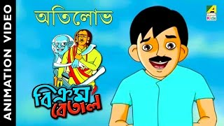 Vikram Betal | Oti Lobh | Bangla Cartoon Video | বিক্রম বেতাল