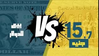 مصر العربية | سعر الدولار اليوم الخميس في السوق السوداء 20-10-2016