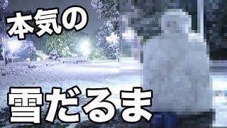 深夜に大人4人で本気で雪だるま作ってみた!!