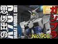 思い出のガンプラキットレビュー集 No.908 ☆ MASTER GRADE 機動戦士ガンダム 1/100 …