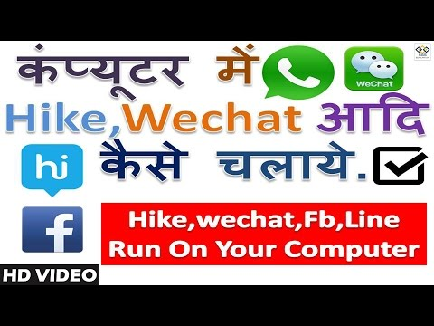 How to Run WhatsApp, Hike messenger, wechat, etc. in your computer   SGS EDUCATION