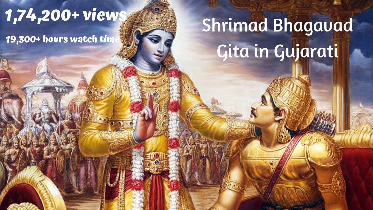 Shrimad Bhagavad Gita In Gujarati Youtube
